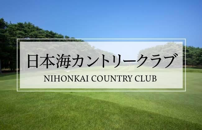 日本海カントリークラブ
