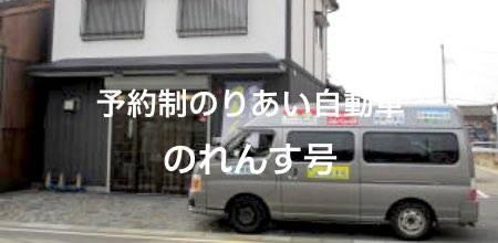予約制乗り合い自動車「のれんす号」