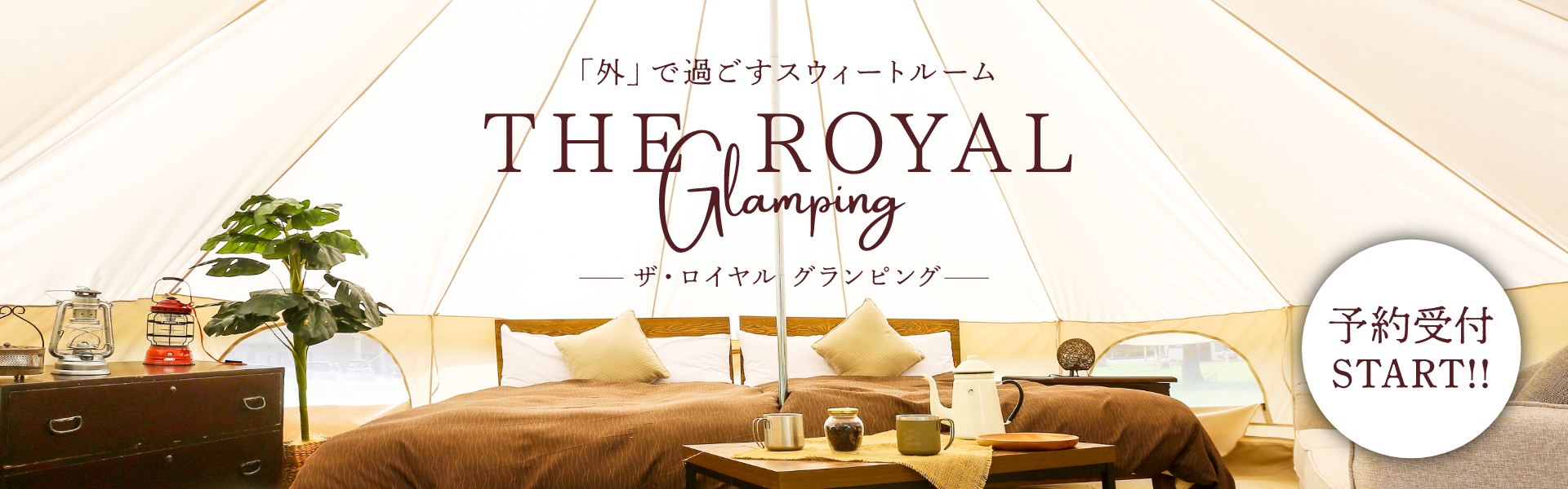 「外」で過ごすスウィートルーム「ザ・ロイヤル グランピング」予約受付スタート