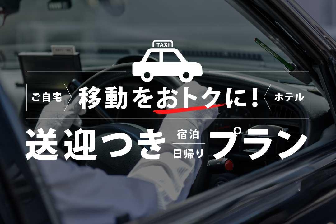タクシー送迎付きプラン