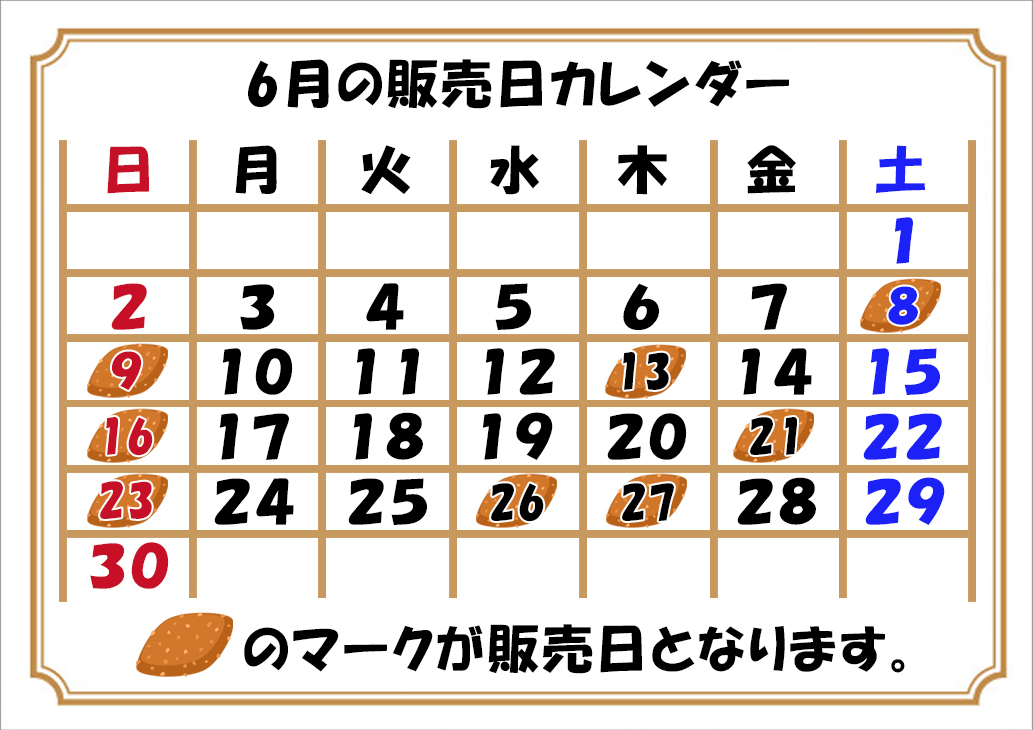 村上牛カリーパン2019年6月販売日カレンダー