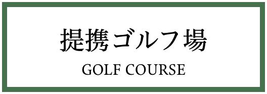 提携ゴルフ場
