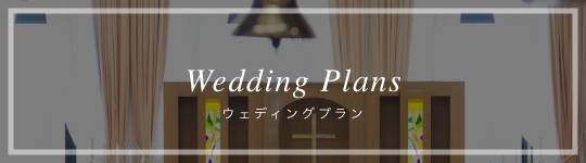 wedding plans ウェディングプラン